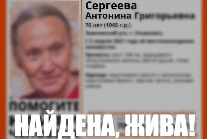 В отряде «Лиза Алерт» рассказали о поисках 76-летней жительницы Заволжья