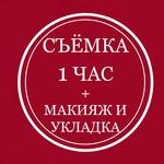 СЪЁМКА 1 ЧАС С МАКИЯЖЕМ И УКЛАДКОЙ