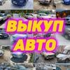 Срочный выкуп авто в Новосибирске и НСО