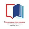 Управление образования г. Нижний Тагил