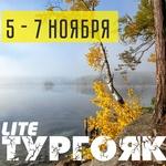 Lite Тургояк