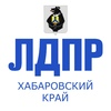 ЛДПР в  Хабаровском крае