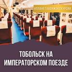 Тобольск на Императорском поезде