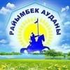 Rayymbek-Audany Akimaty