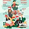 Большая Новогодняя Ярмарка в Лофт Проект ЭТАЖИ