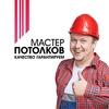 Натяжные потолки Мастер Потолков, Москва, Спб