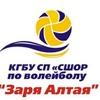 """КГБУ СП """"СШОР по волейболу """"Заря Алтая"""""""