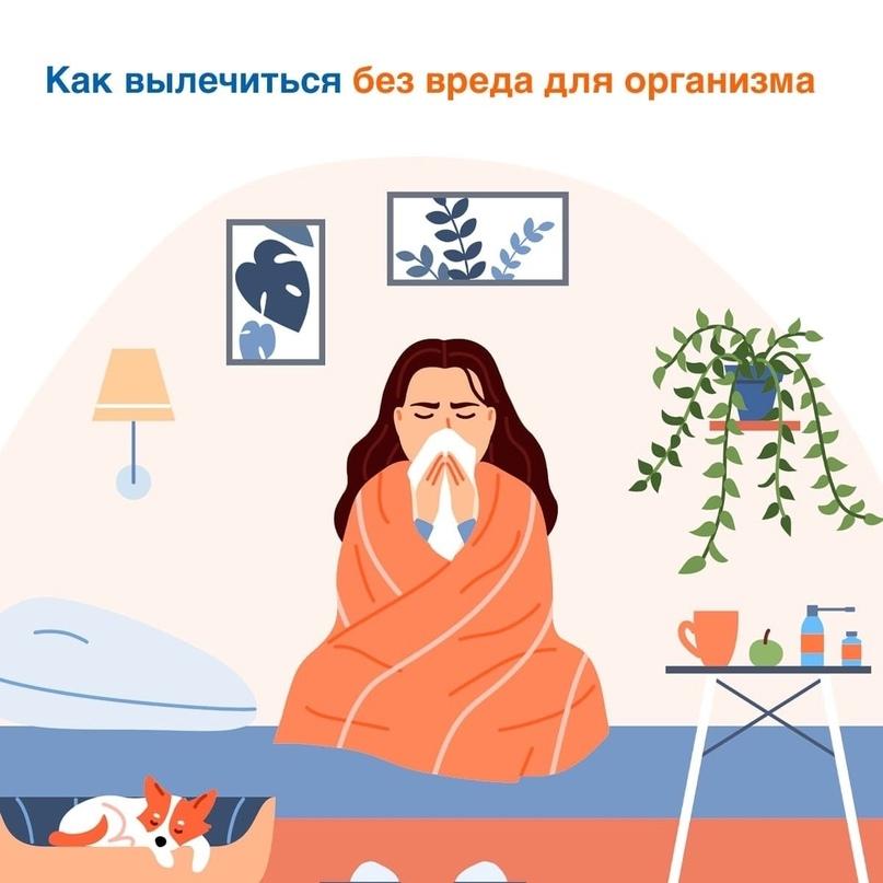 Как лечиться от простуды, гриппа и других вирусных заболеваний без последствий д...