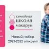 Cемейная школа МАКАРУН на Соколе, Москва