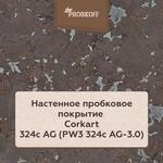 Настенное пробковое покрытие Corkart 324c AG (PW3 324c AG-3.0)