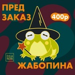 ПРЕДЗАКАЗ ЖАБОПИНОВ