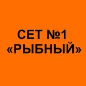 """Сет №1 """"Рыбный"""""""