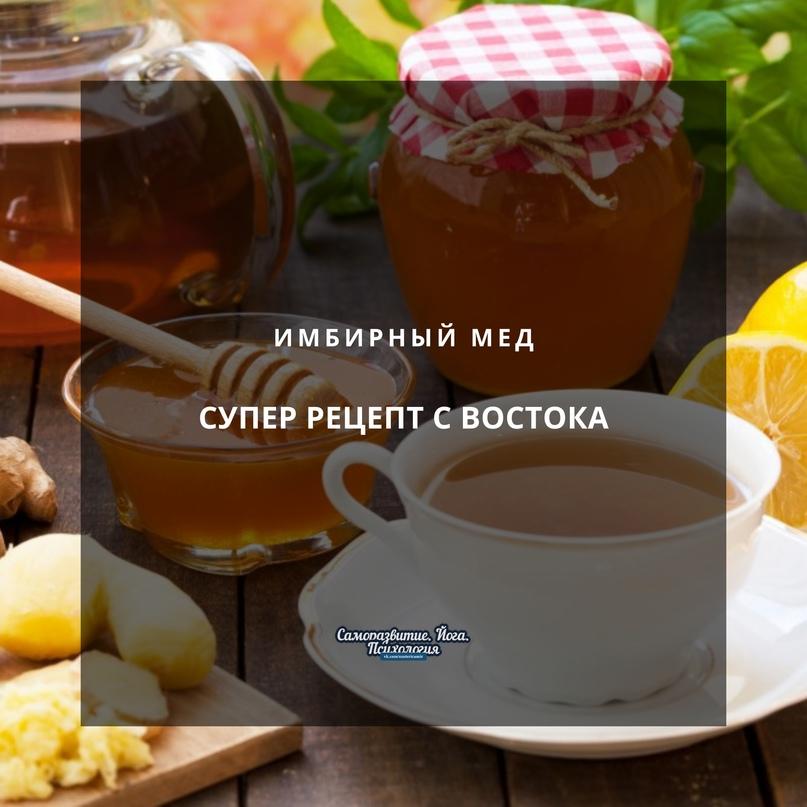 ИМБИРНЫЙ МЕД - СУПЕР РЕЦЕПТ С ВОСТОКА.