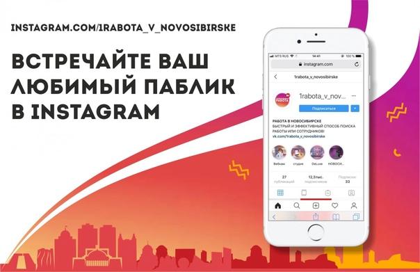 РАБОТА В НОВОСИБИРСКЕ в ИНСТАГРАМ! БЕСПЛАТНОЕ РАЗМЕЩЕНИЕ! instagram.com/1rabota_v_novosibirske