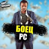 "🎊БОЕЦ🎊""PC"""