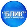 Стеклянные душевые перегородки. Новосибирск.