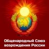 Общенародный Союз Возрождения России (ОСВР)