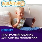 Программирование для самых маленьких (5-6 лет)