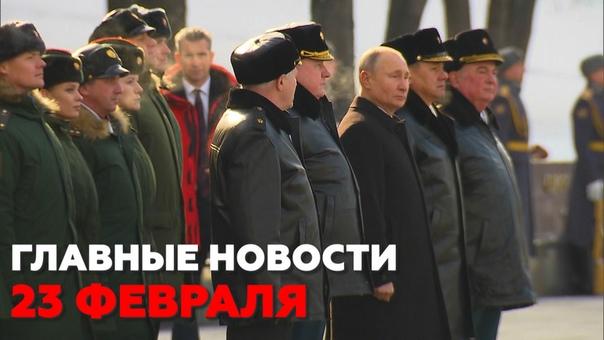 Новости дня 23 февраля: День защитника Отечества, взрыв...