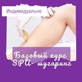 Обучение шугарингу в Нижнем Новгороде - Базовый курс. ИНДИВИДУАЛЬНО.