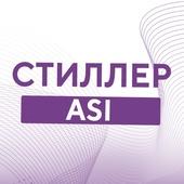 Стиллер формата ASI (SAMP/CRMP)