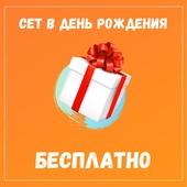 Сет в подарок