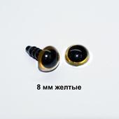 Глаза 8 мм желтые