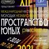 """Театральный фестиваль """"Пространство юных - 2021"""""""