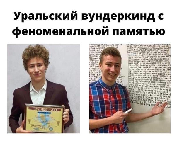 Парня зовут Денис Бабушкин , он знает 13...