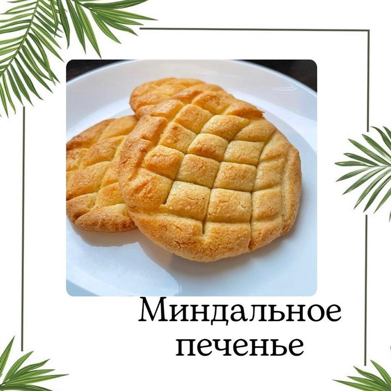 Самое вкусное кето-печенье ever💥