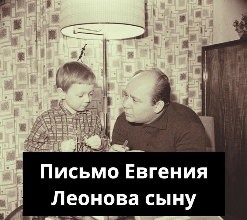 Письмo Евгeния Леoнoвa сынy