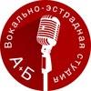 ВОКАЛЬНО-ЭСТРАДНАЯ СТУДИЯ «А+Б»