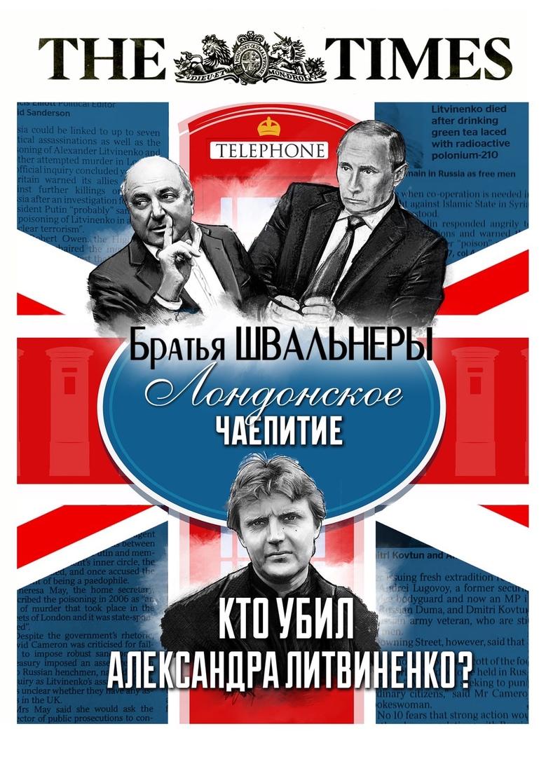 Убийство Александра Литвиненко всколыхнуло общественность. И далеко не только на...