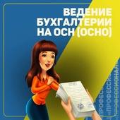 ОСН (ОСНО) Комплексное ведение бухгалтерии