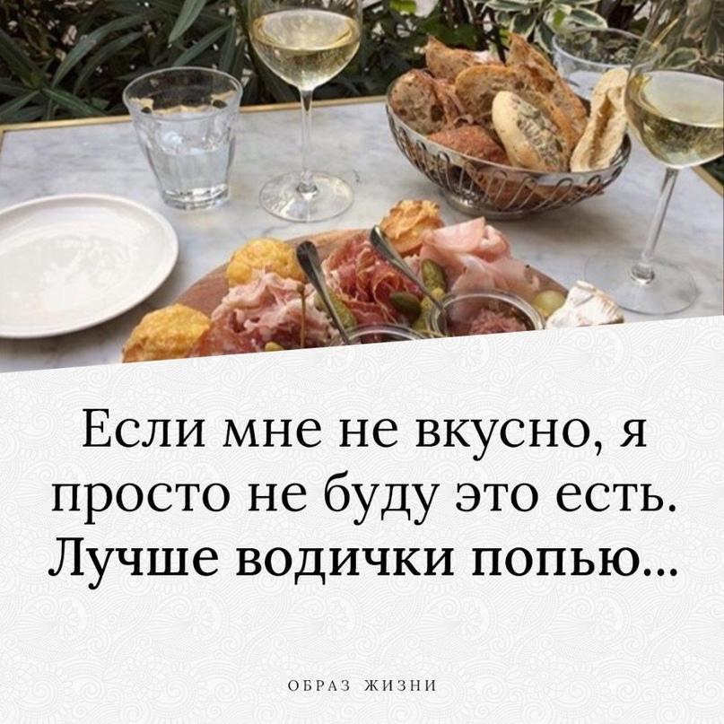 Однажды я прочитала у Татьяны Толстой фразу: «Если мне не вкусно, я просто не бу...