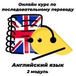 """Онлайн курс по последовательному переводу """"Английский язык"""" 2 модуль"""