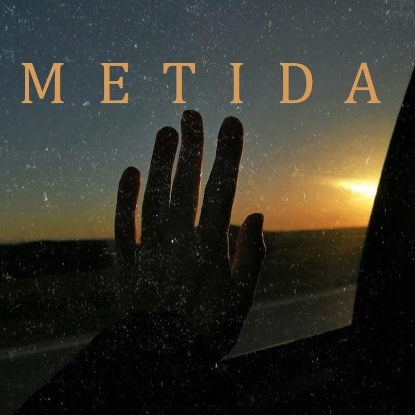 Метида. (Первая часть)