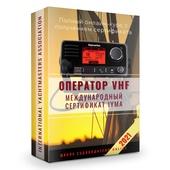 Оператор VHF (УКВ) маломерного судна. Международный сертификат IYMA