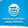 Омская служба Деда Мороза