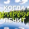"""Санаторий """"Краснозерский"""" Новосибирск"""