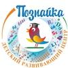 ПОЗНАЙКА   Детский Развивающий Центр   Минск