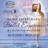 Зимний интенсив, г.Санкт - Петербург