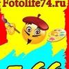 Fotolife74.ru  печать фото от 5,99 р. фотопечать