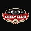 Geely Club | Джили клуб | Geely.su