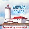 Varvara Comics