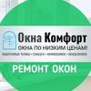 Окна Балконы Ремонт Окон Набережные Челны