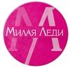 Милая Леди   Духи   Косметика   Крема   Владимир