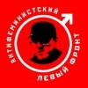 Антифеминистский левый фронт СвободуПоднебесному