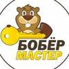 Автоключи   БОБЁРМАСТЕР Изготовление ключей СПб