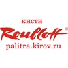 Кисти Roubloff - интернет магазин Палитра